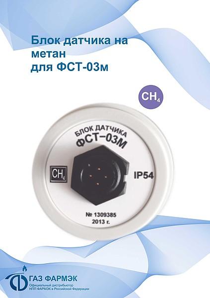 Слайд | Газоанализатор ФСТ-03М | №4