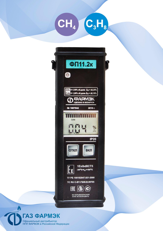 Газоанализатор ФП11.2К