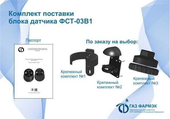 Слайд | Блоки датчиков ФСТ-03В1 Т (термокаталитический сенсор) | №0